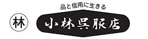 小林呉服店